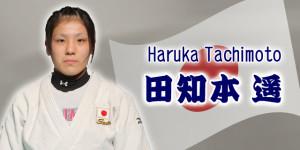tatimotoharuka