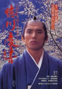 yoshinobu