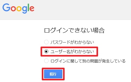 google-account-gmail-password-look-for-3